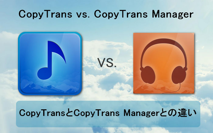CopyTransとCopyTrans Managerの違い