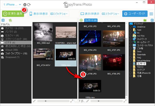 CopyTrans PhotoでiPhoneの写真のメモリービデオを保存する