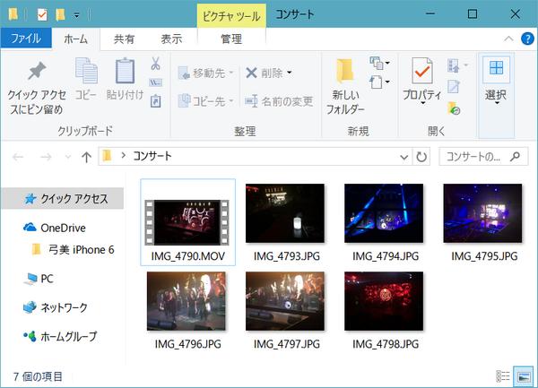 CopyTrans Photoで保存されたiPhoneのメモリーPCで表示する