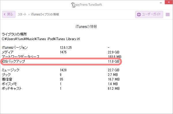CopyTrans TuneSwiftでiOSのバックアップの容量を確認