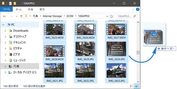 WindowsエクスプローラーでiPhoneの写真をPCにドラッグ&ドロップ