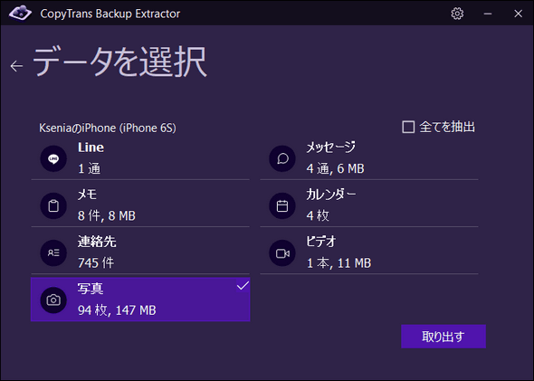CopyTrans Backup Extractorでバックアップから写真をPCに保存