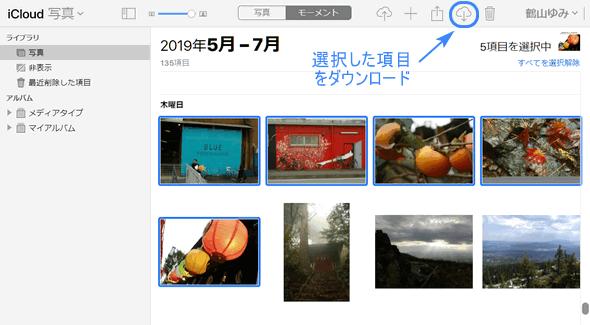 iCloudから写真をダウンロード