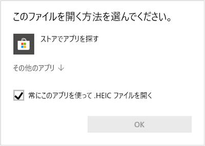 「このファイルを開く方法を選択してください」というメッセージ