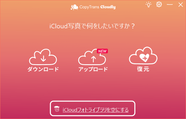 CopyTrans CloudlyでiCloud写真を削除