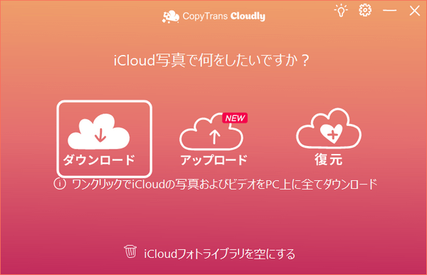 CopyTrans CloudlyでiCloud写真をダウンロード
