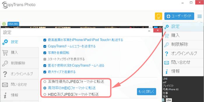 CopyTrans PhotoでHEICをHPEGに変換 設定