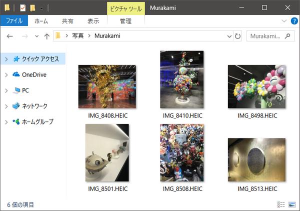 HEIC形式の写真をWindowsパソコン上でプレビュー