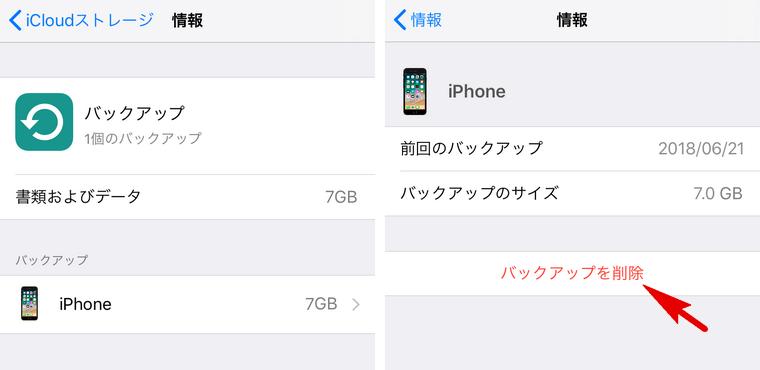 iCloudからiPhoneのバックアップを削除