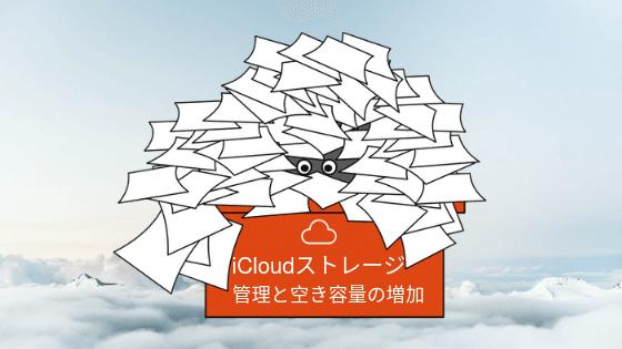 iCloud storageの管理と空き容量の増加