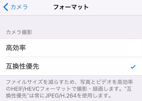 iPhoneに写真を撮影するためのフォーマットを設定 - HEICとJPEG