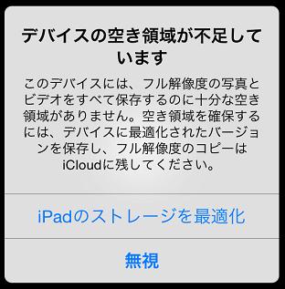 iPadのストレージを最適化