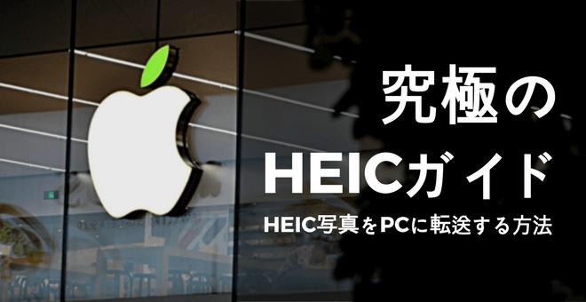 HEICの写真をパソコンに転送