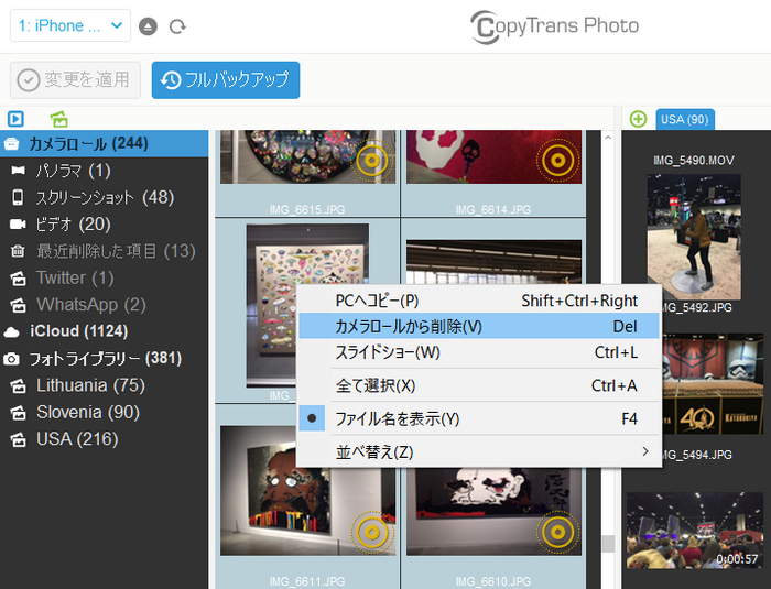 CopyTrans PhotoでiPhoneの写真を削除