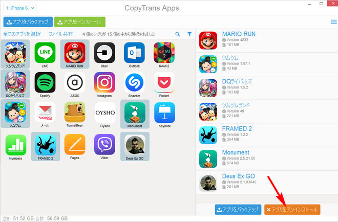 CopyTrans Appsで複数のアプリを削除