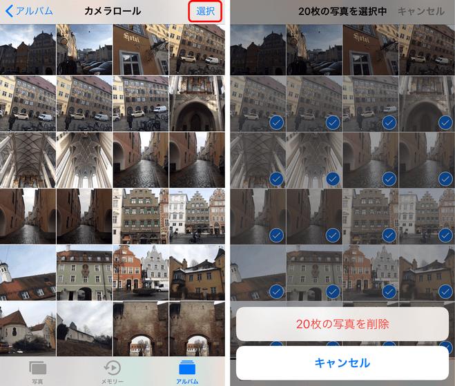 iPhoneで写真を削除
