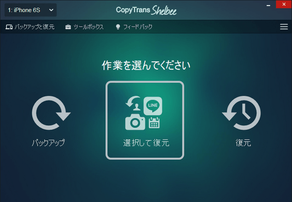 CopyTrans ShelbeeでiPhoneのデータを復元