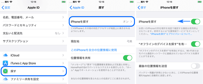 iOS 13以降でiPhoneを探す機能を解除