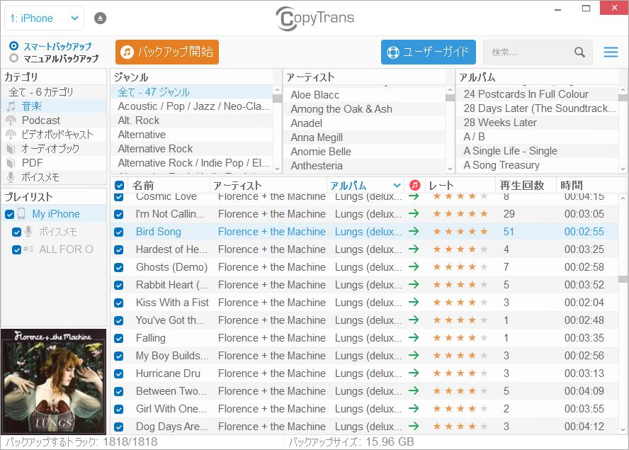 CopyTransでiPhoneの曲やプレイリストをiTunesへ移動