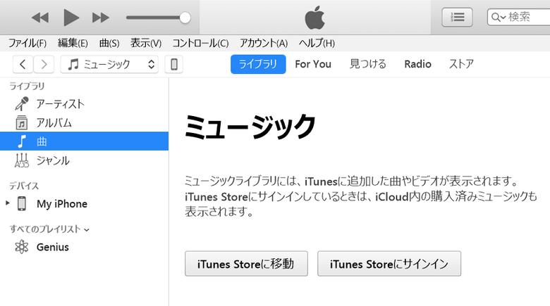 iTunesが空っぽになった