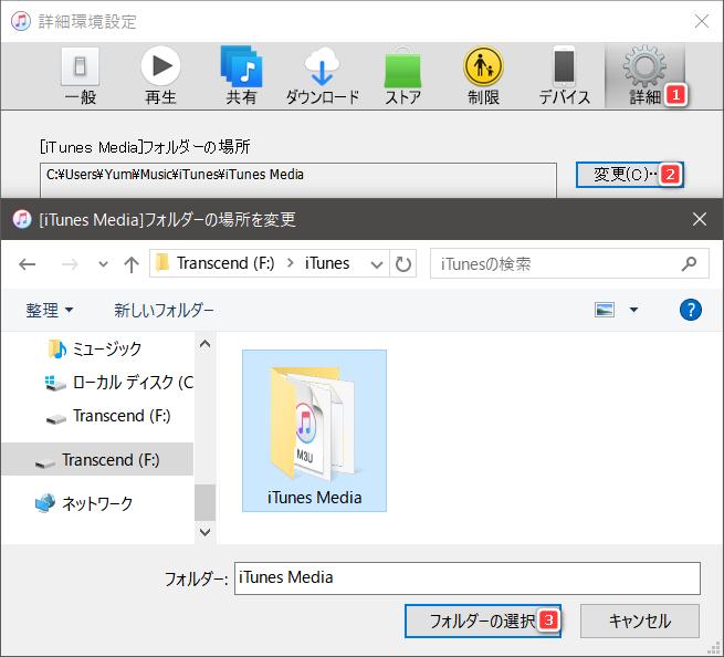 iTunesでiTunes Mediaフォルダの場所を変更