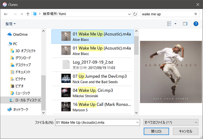 Windowsエクスプローラーで曲の元のファイルを探す