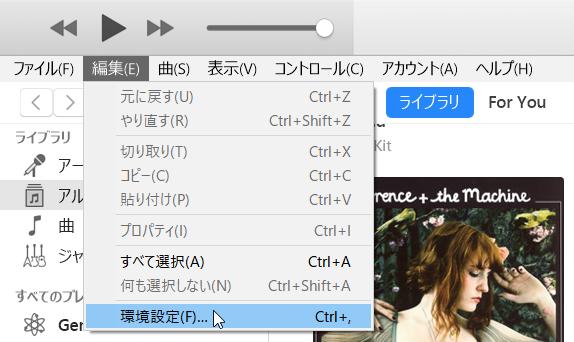 iTunesで環境設定を表示
