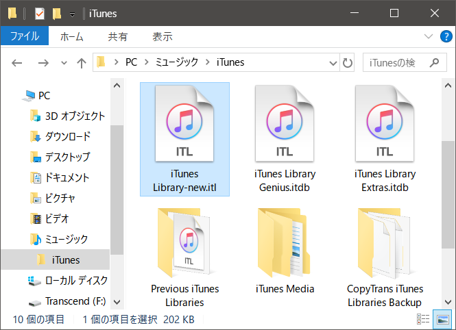 iTunesフォルダでiTunes library.itlの名前を変更