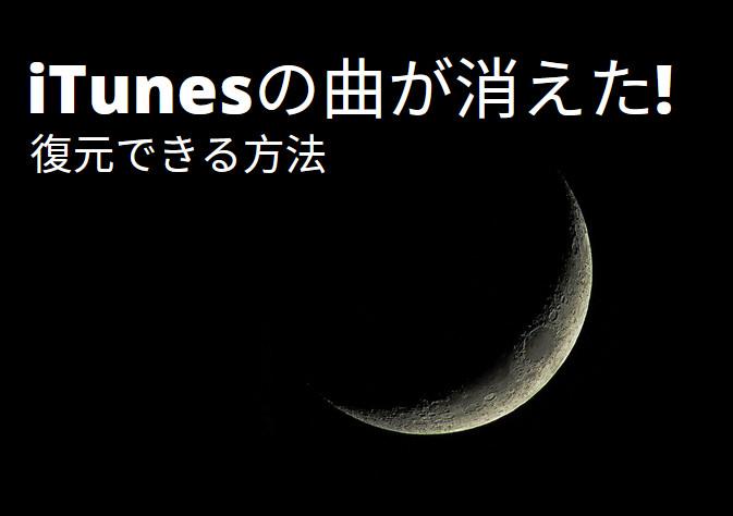 iTunesの曲が消えたとき復元できる方法
