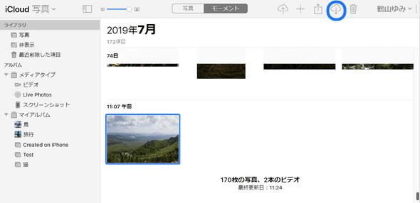 iCloudの写真をPCに保存