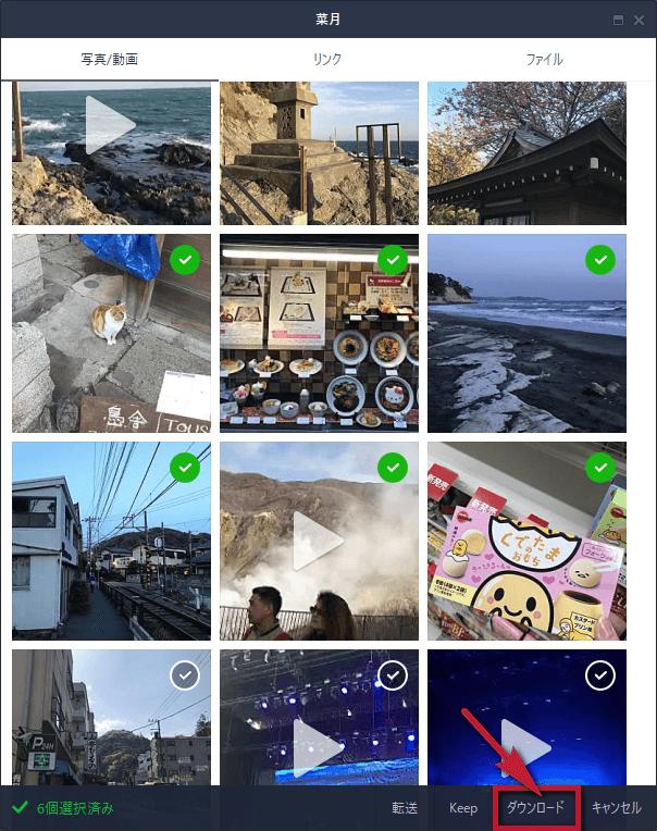 Windows版のラインで写真と動画を選択、ダウンロード