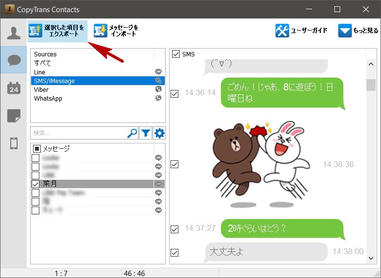 CopyTrans Contactsでメッセージをバックアップ