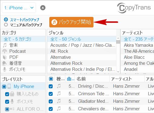 CopyTransで音楽をiTunesにバックアップ