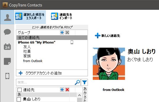 CopyTrans ContactsでiPhoneの連絡先、カレンダーをバックアップ