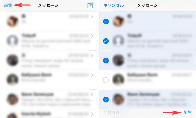 iPhone上でチャット内全体を削除