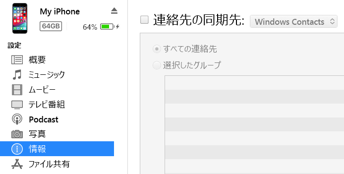 iTunesでiPhoneの連絡先を同期