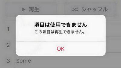 Apple Musicで曲を再生できない