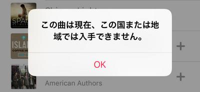 この曲は現在、この国または地域では入手できません。Apple Musicのエラーメッセージ
