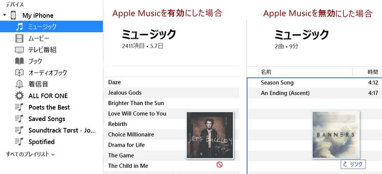 iTunesで手動的に曲をiPhoneに追加が不可能