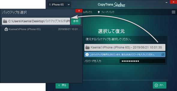 CopyTrans Shelbeeでバックアップの暗号化