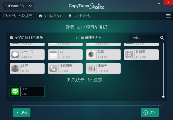 CopyTrans ShelbeeでiTunesバックアップのLINEを選択