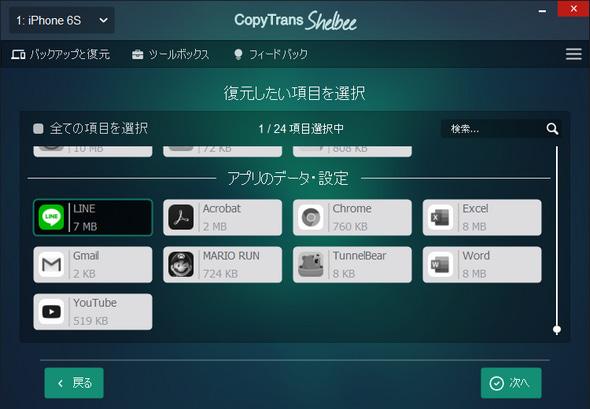 CopyTrans ShelbeeでLINEアプリを選択