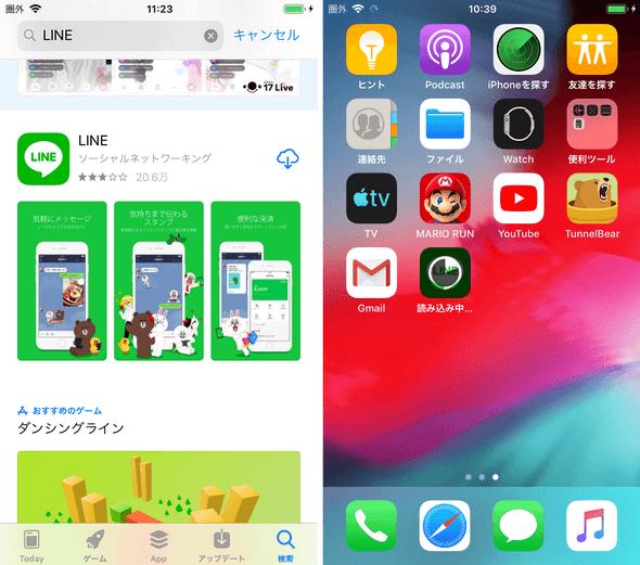 iPhoneでLINEをインストール