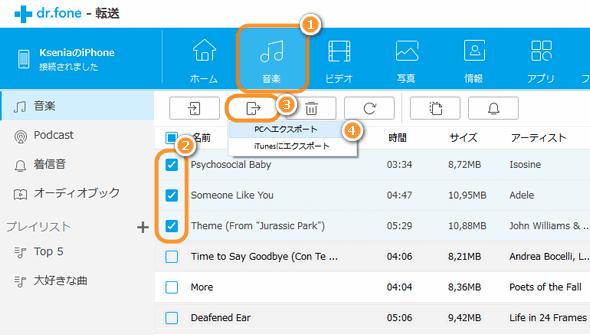 Dr.phone-iPhoneデータ転送 経由で音楽をエクスポート