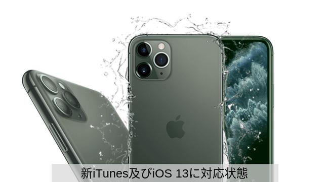 iOS13に対応