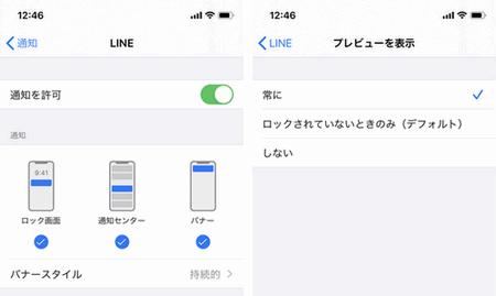 iPhoneでLINEの通知を設定
