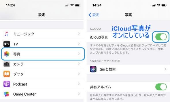 iCloud写真がオンにしているか確認