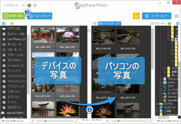 CopyTrans PhotoでiPhoneの写真をPCに移動