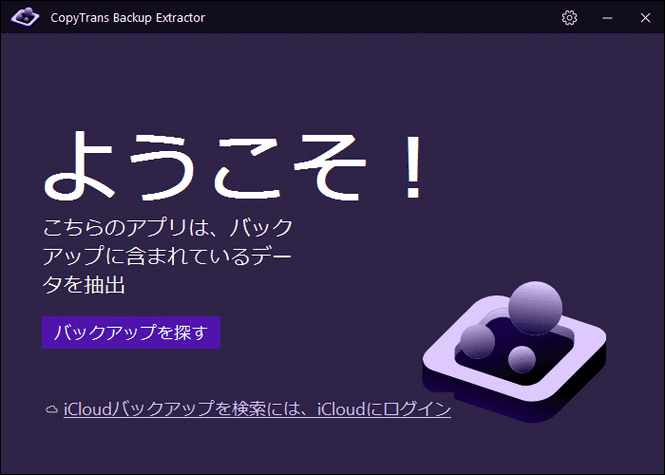 CopyTrans Backup Extractorのメイン画面