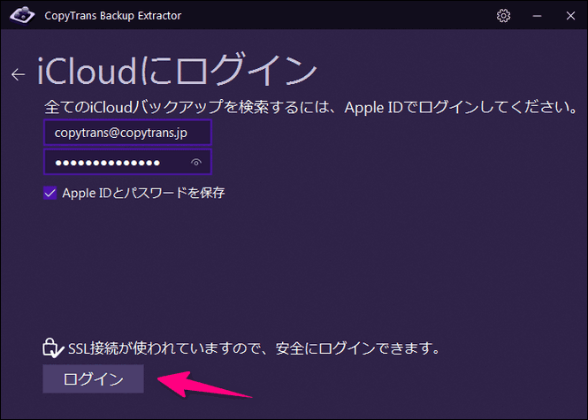 CopyTrans Backup ExtractorでiCloudにログイン